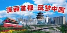 美丽首都 筑梦中国