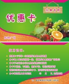 绿色背景超市水果优惠卡