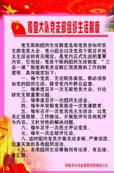铜陵县市场局党支部制