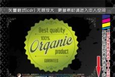 健康食品标签图片