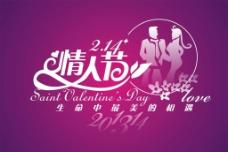 2月14 情人节 圣瓦伦图片