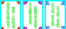 中学生制度牌图片