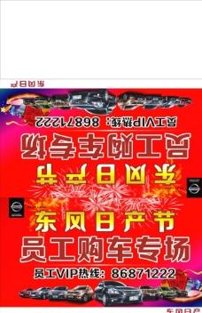 东风日产节(车顶牌)图片