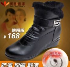 女鞋直通车广告设计图片