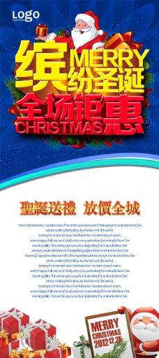 缤纷圣诞节钜惠