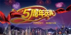 淘宝5周年庆典