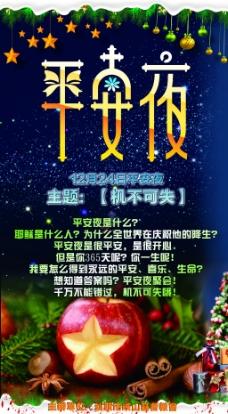 平安夜圣诞夜基督教海报psd下载