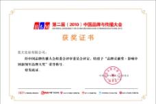 第二届(2010)中国品图片