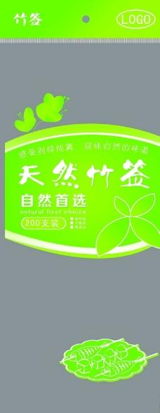竹签 包装袋 设计 天图片