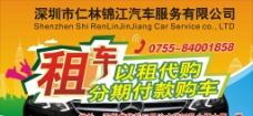 租车广告宣传图片