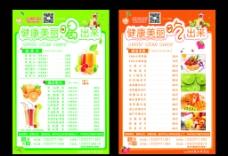 水果彩页图片