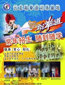 跆拳道海报图片