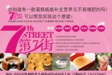 第七街甜品圖片
