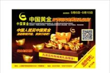 中国黄金图片