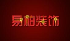 红色礼盒字体图片