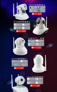 天猫网络智能摄像头模板图片