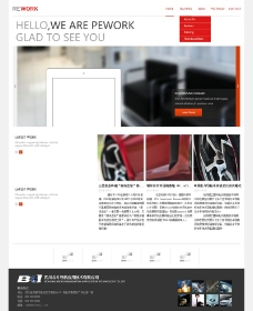 公司企业门户首页图片