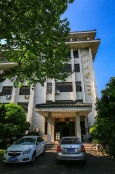 浙江大学图片