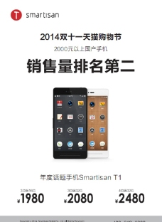 锤子手机双十一海报图片