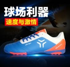 足球鞋主图图片