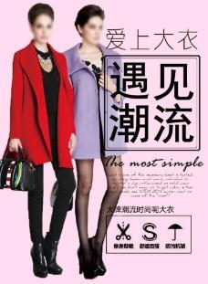 时尚女装海报图片