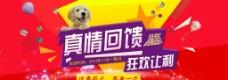宠物零食网店头图图片
