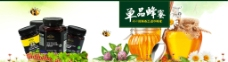 十一坊蜂蜜全屏海報圖片
