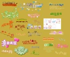 中英文字体设计集合