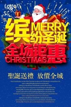 圣诞节日图片PSD素材高清下载