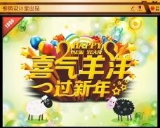 新年打折促销CDR矢量素材免费下载