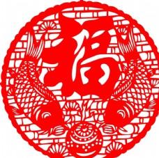 剪纸鲤鱼福字
