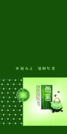 綠色尊茗茶葉包裝圖片