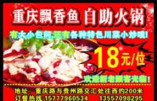 重庆飘香鱼自助火锅图片