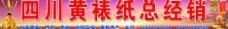 四川黄裱纸总经销