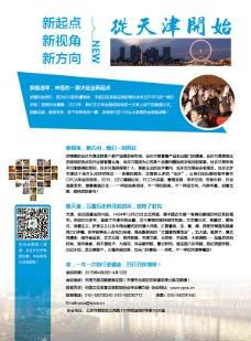 单页 EPS 天津峰会