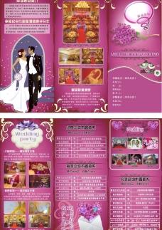 婚庆三折页宣传单