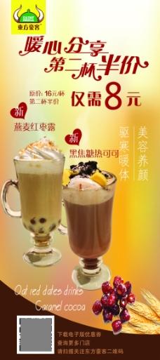 奶茶宣传展架海报