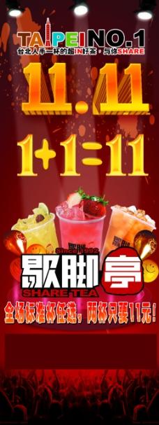 11.11奶茶饮品宣传海报