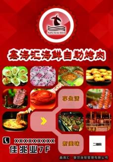 烤肉自助海報