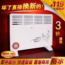 淘宝防水取暖器直通车图