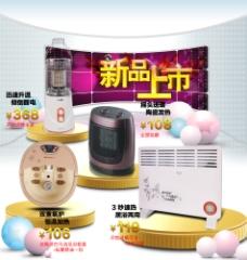 淘宝新品上市取暖器电器促销海报