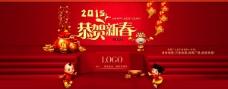 2015恭贺新春PSD分层素材恭贺新春