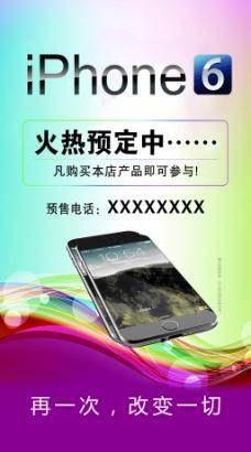 苹果海报手机