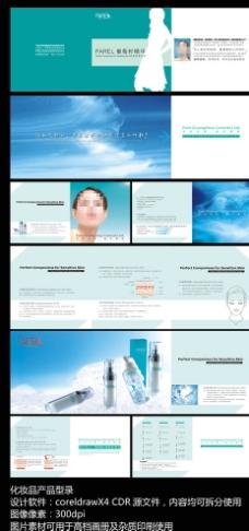 化妆品画册 产品手册图片