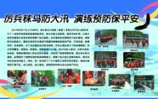 防汛展板图片