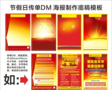节假日营销传单DM图片