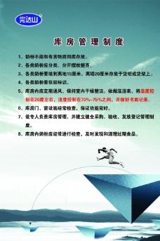 企业库房管理制度图片