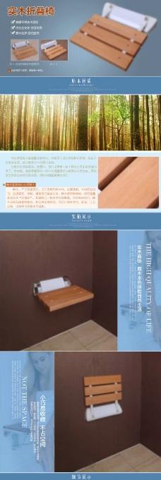 家具椅子详情页