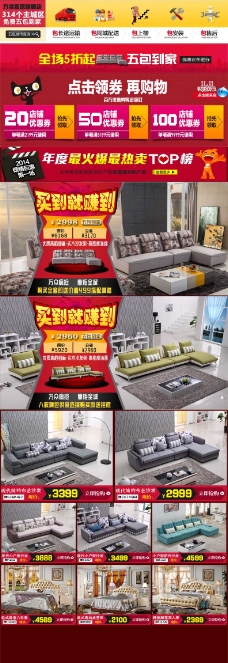 家具关联促销详情页