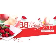 3.8宠爱女人节日
